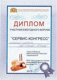 """Диплом участника форума """"Сервис-Конгресс"""" 2012"""
