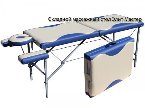 складной массажный стол Элит Мастер
