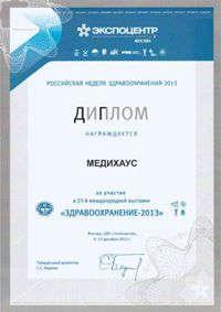 """Диплом """"Здравоохранение-2013"""""""